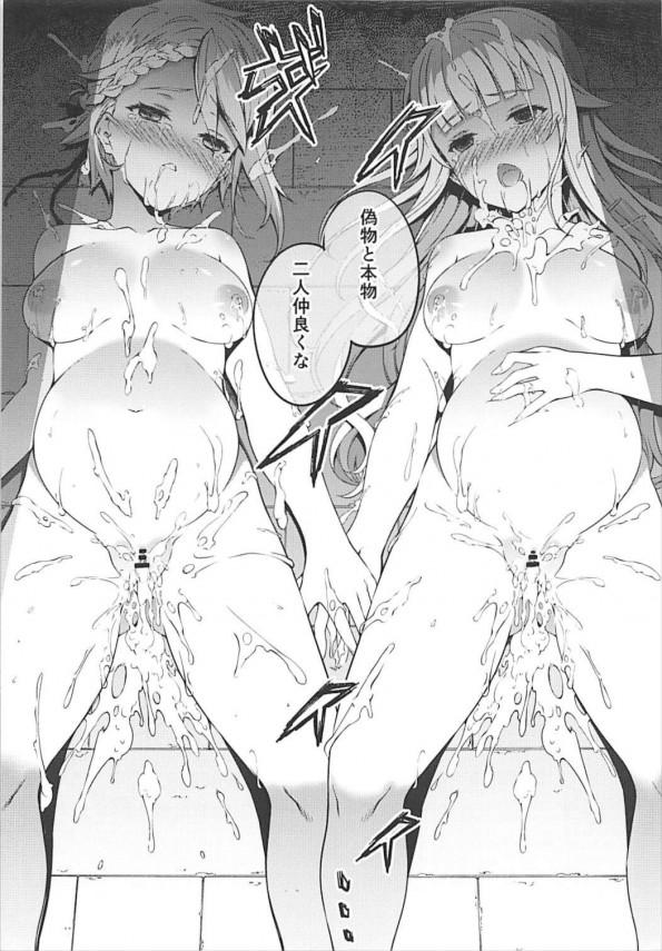 【プリンセス エロ同人】「ノルマンディー公」の配下にいる人物を探っていた「アンジェ」と「ドロシー」は…【無料 エロ漫画】(20)