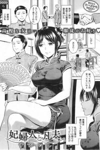 【エロ漫画・エロ同人】高慢な中華美女が皆の前では夫をも従わせているが、実は乱暴に犯されるのが好きなM女でしたwww
