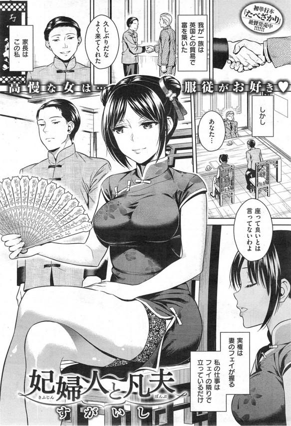 【エロ漫画】高慢な中華美女が皆の前では夫をも従わせているが、実は乱暴に犯されるのが好きなM女でした【すがいし エロ同人】