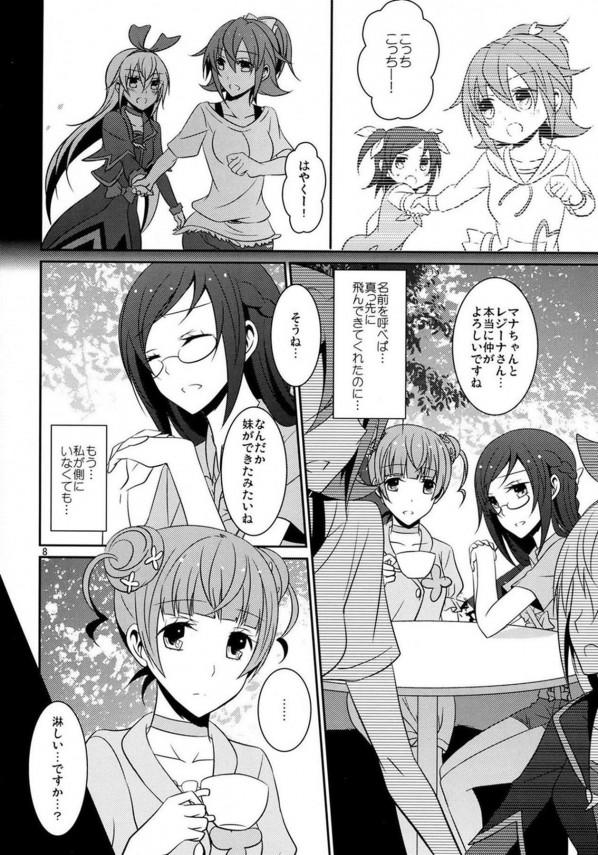 【プリキュア】相田マナちゃんと菱川六花ちゃんはどろどろに愛し合う♡♡【エロ漫画・エロ同人】 (9)