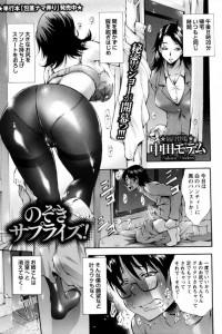 【エロ漫画・エロ同人】隣人お姉さんを覗いてシコってたのバレたら理想的なS女でM男な僕は足舐めたり足コキされた挙句中出しHまでさせてもらったwww