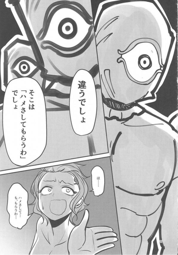 【デレマス】難波笑美が漫才をしながら合間にエッチを挟むwww【エロ漫画・エロ同人】 (23)