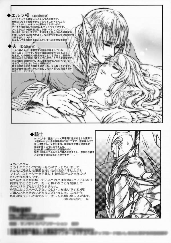 【エロ漫画・エロ同人】エルフの奥さんが発情期になったんで騎士を召喚して守らせていたらメチャクチャ犯されてた件www (70)