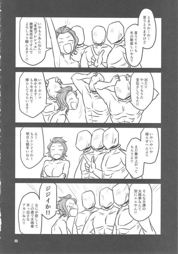 【デレマス】難波笑美が漫才をしながら合間にエッチを挟むwww【エロ漫画・エロ同人】 (20)