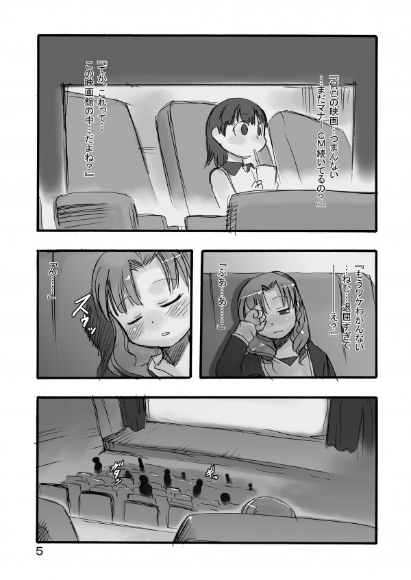 映画館で少女が輪姦レイプされズタボロに!めちゃくちゃに陵辱された少女は錯乱状態。【エロ漫画・エロ同人】 (4)