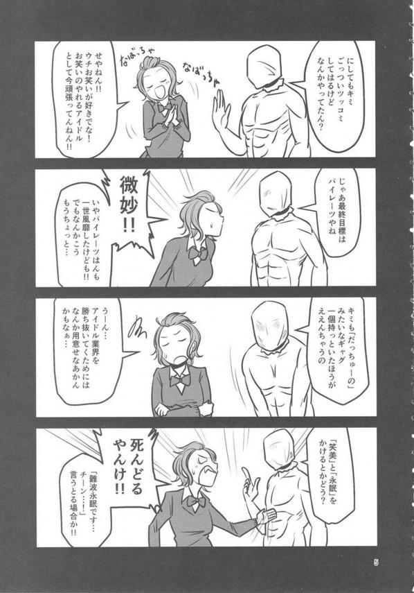 【デレマス】難波笑美が漫才をしながら合間にエッチを挟むwww【エロ漫画・エロ同人】 (4)