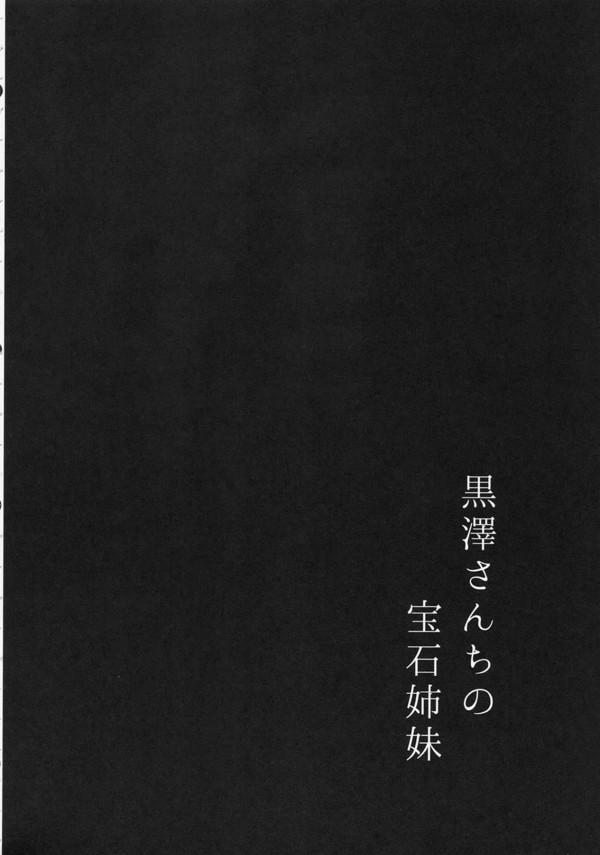 【ラブライブ!】黒澤ダイヤちゃんと黒澤ルビィちゃんが特訓したいらしいので、おちんぽを貸してあげますwww【エロ漫画・エロ同人】 (3)
