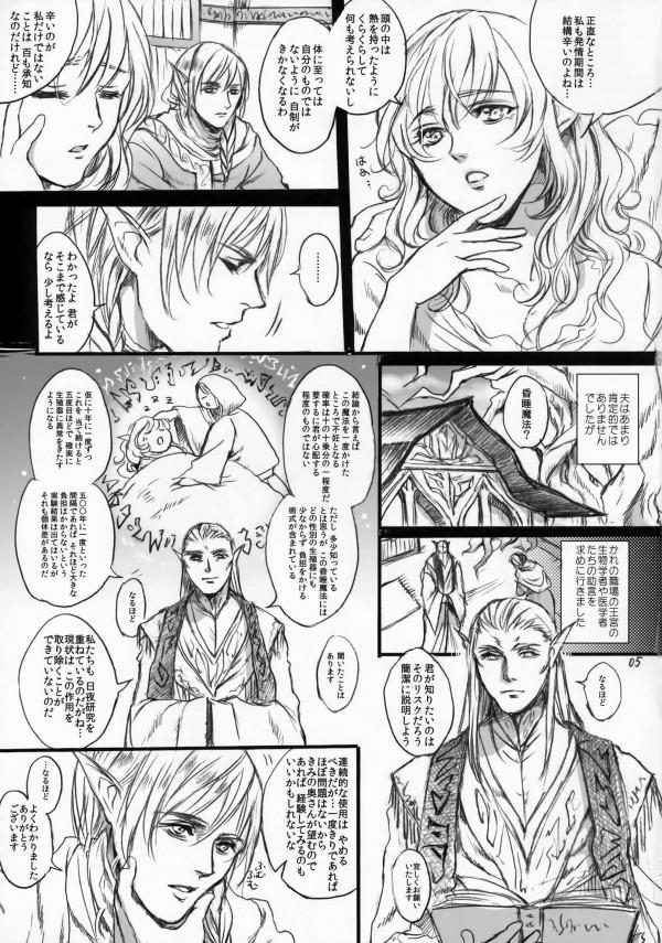 【エロ漫画・エロ同人】エルフの奥さんが発情期になったんで騎士を召喚して守らせていたらメチャクチャ犯されてた件www (4)