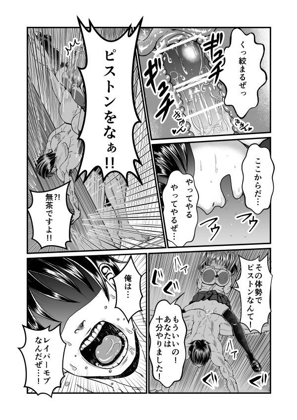 【エロ漫画・エロ同人】プライドを持ってレイパーモブをやっている男が挟まったJKをすごい体勢で犯すwww (23)