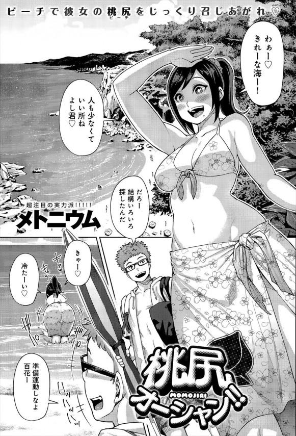 【エロ漫画・エロ同人誌】お尻が魅力的な彼女に日焼け止め塗ってたら興奮してきてビーチで青姦エッチ!!