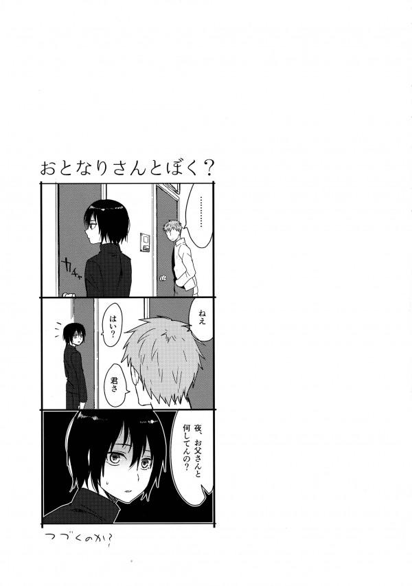 夜になるとお父さんとセックスするかわいい男の娘♡♡【エロ漫画・エロ同人】 (19)