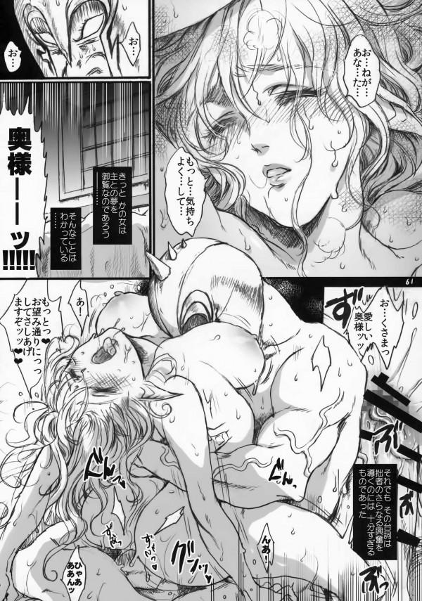【エロ漫画・エロ同人】エルフの奥さんが発情期になったんで騎士を召喚して守らせていたらメチャクチャ犯されてた件www (60)