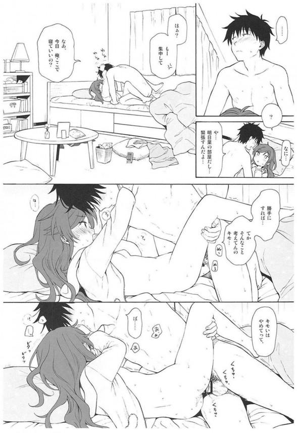 【クオリディア・コード】千種明日葉ちゃんはラブラブするのが好きなんです♡♡【エロ漫画・エロ同人誌】 (34)