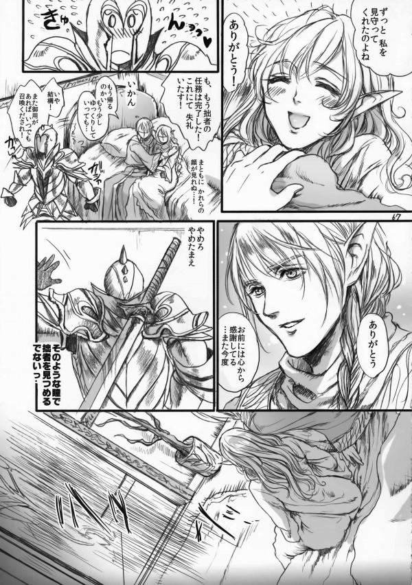 【エロ漫画・エロ同人】エルフの奥さんが発情期になったんで騎士を召喚して守らせていたらメチャクチャ犯されてた件www (66)