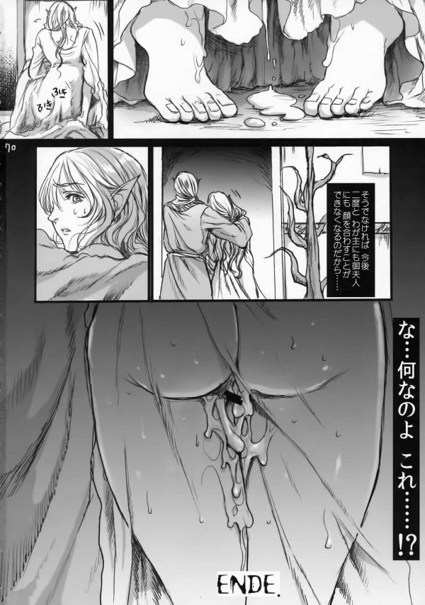 【エロ漫画・エロ同人】エルフの奥さんが発情期になったんで騎士を召喚して守らせていたらメチャクチャ犯されてた件www (69)