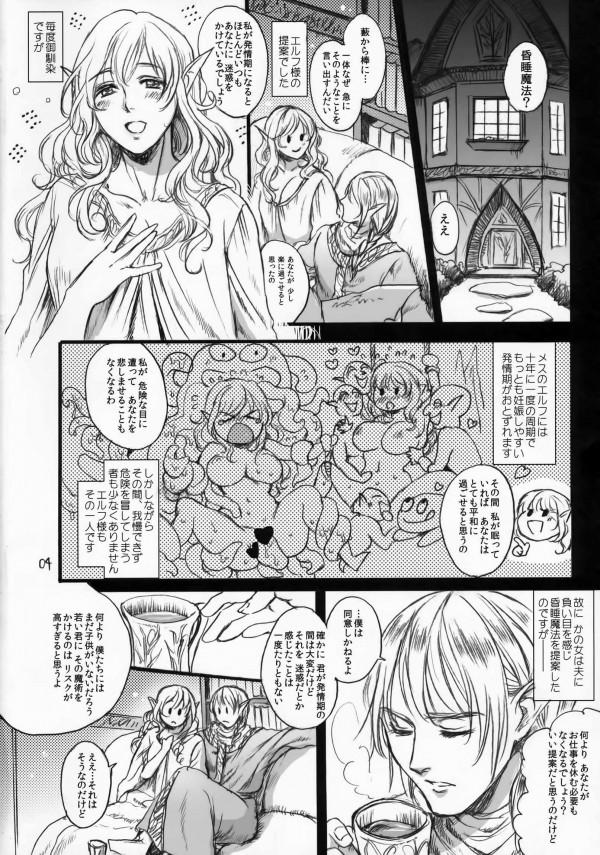 【エロ漫画・エロ同人】エルフの奥さんが発情期になったんで騎士を召喚して守らせていたらメチャクチャ犯されてた件www (3)