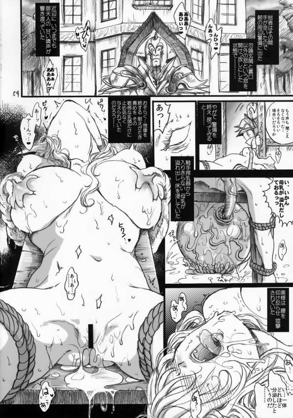 【エロ漫画・エロ同人】エルフの奥さんが発情期になったんで騎士を召喚して守らせていたらメチャクチャ犯されてた件www (53)