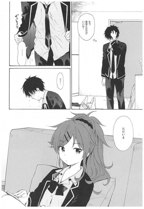 【クオリディア・コード】千種明日葉ちゃんはラブラブするのが好きなんです♡♡【エロ漫画・エロ同人誌】 (4)