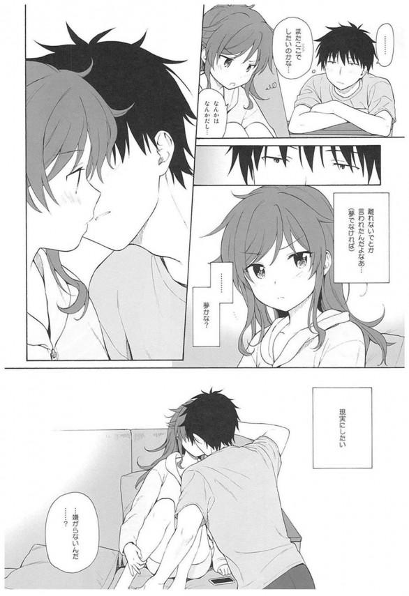 【クオリディア・コード】千種明日葉ちゃんはラブラブするのが好きなんです♡♡【エロ漫画・エロ同人誌】 (14)