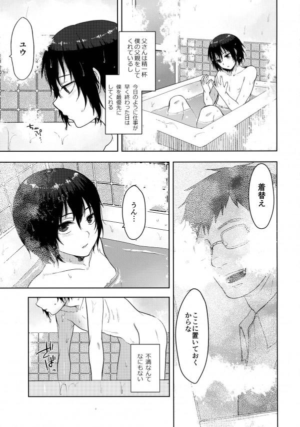 夜になるとお父さんとセックスするかわいい男の娘♡♡【エロ漫画・エロ同人】 (5)