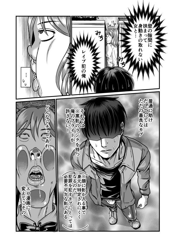 【エロ漫画・エロ同人】プライドを持ってレイパーモブをやっている男が挟まったJKをすごい体勢で犯すwww (6)