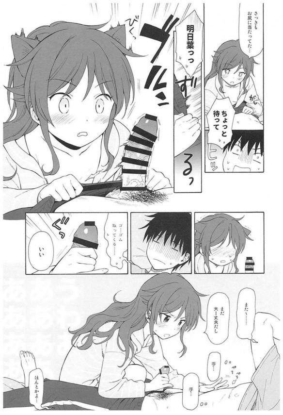 【クオリディア・コード】千種明日葉ちゃんはラブラブするのが好きなんです♡♡【エロ漫画・エロ同人誌】 (29)
