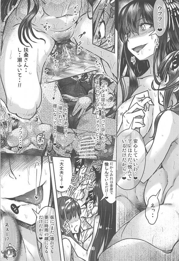 【艦これ】艦娘達がフタナリに犯されて完全にメスになってる♡♡【エロ漫画・エロ同人】 (12)