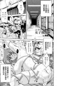 【エロ漫画】美人受刑者たちを性奴隷扱いして中出しセックスしまくるヤバイ女子刑務所!【朝倉満 エロ同人】