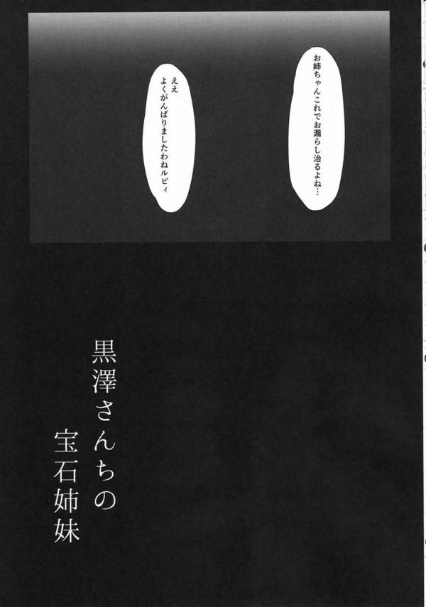 【ラブライブ!】黒澤ダイヤちゃんと黒澤ルビィちゃんが特訓したいらしいので、おちんぽを貸してあげますwww【エロ漫画・エロ同人】 (24)