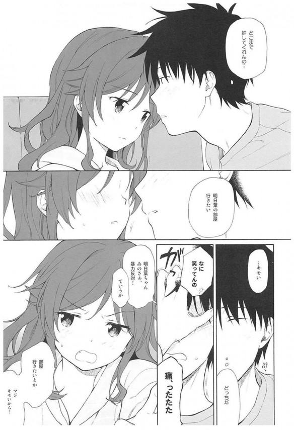 【クオリディア・コード】千種明日葉ちゃんはラブラブするのが好きなんです♡♡【エロ漫画・エロ同人誌】 (15)