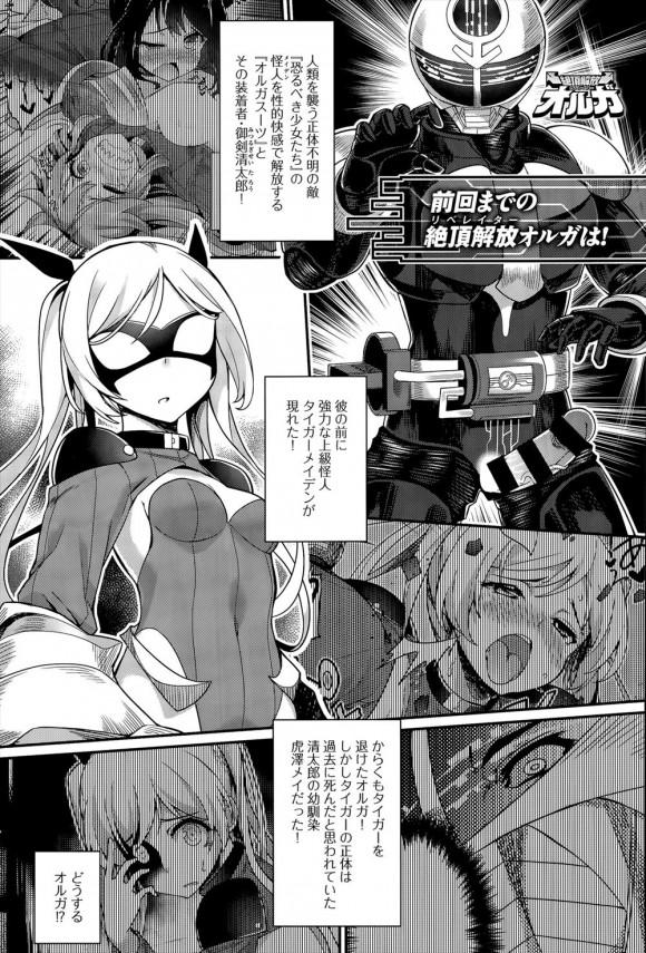 【エロ漫画】悩める清太郎をスーツ開発者の小林がエロ特訓wwバーチャルシミュレーションかと思ったらリアルでチンポ痴女りまくり!【ばつ エロ同人】