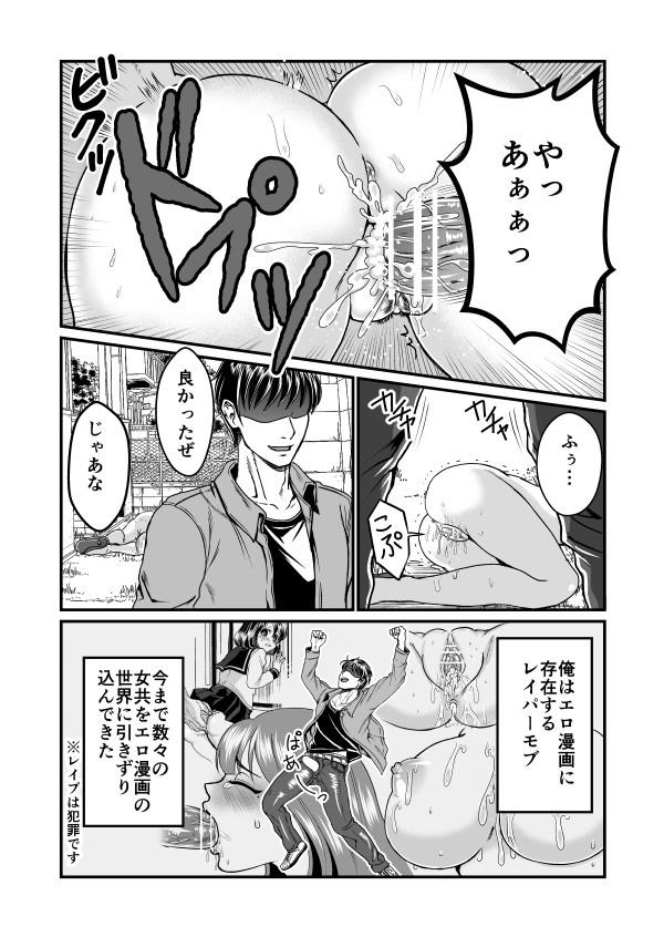 【エロ漫画・エロ同人】プライドを持ってレイパーモブをやっている男が挟まったJKをすごい体勢で犯すwww (3)