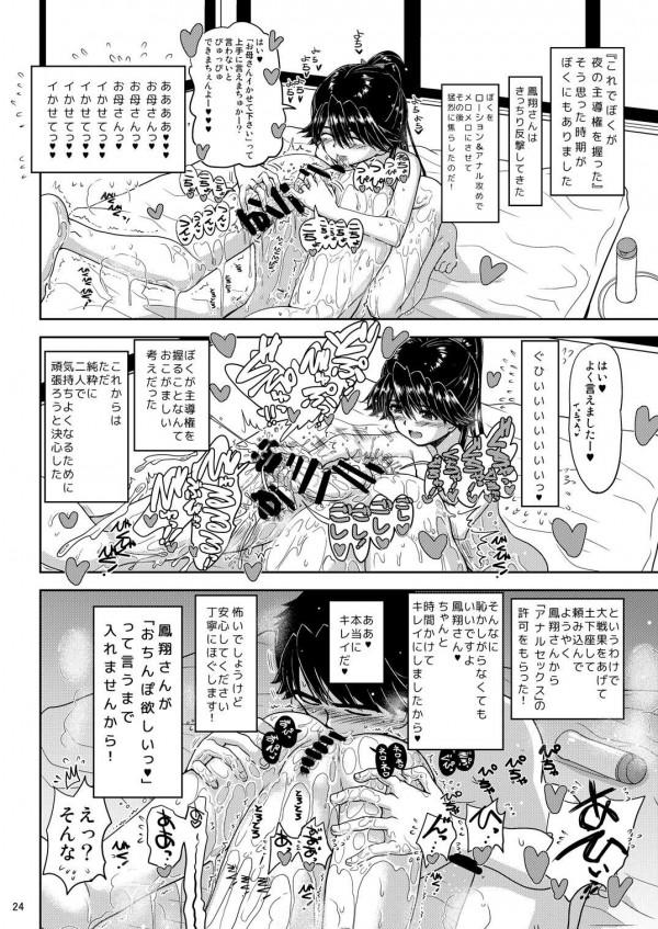 【艦これ】提督と鳳翔の近親相姦物語♡♡自分の育てた子に犯されるなんて♡♡【エロ漫画・エロ同人】 (24)