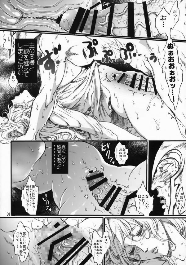 【エロ漫画・エロ同人】エルフの奥さんが発情期になったんで騎士を召喚して守らせていたらメチャクチャ犯されてた件www (35)