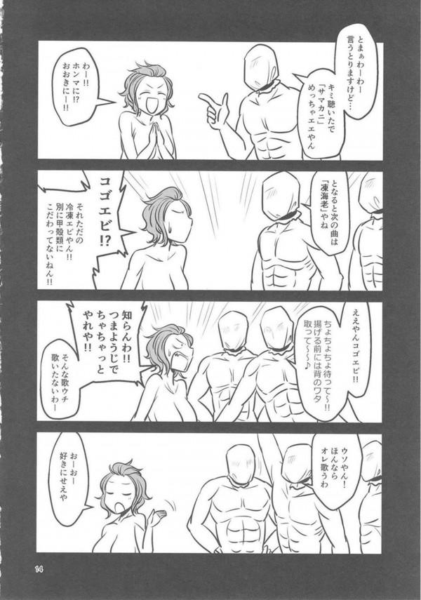 【デレマス】難波笑美が漫才をしながら合間にエッチを挟むwww【エロ漫画・エロ同人】 (15)