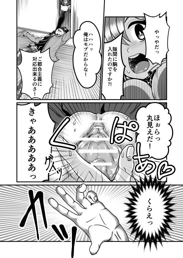 【エロ漫画・エロ同人】プライドを持ってレイパーモブをやっている男が挟まったJKをすごい体勢で犯すwww (15)