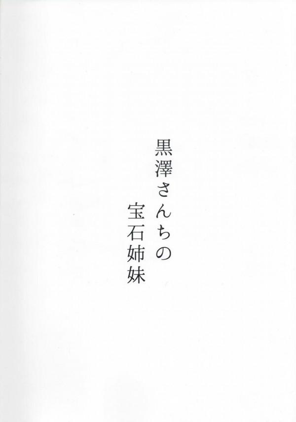 【ラブライブ!】黒澤ダイヤちゃんと黒澤ルビィちゃんが特訓したいらしいので、おちんぽを貸してあげますwww【エロ漫画・エロ同人】 (25)