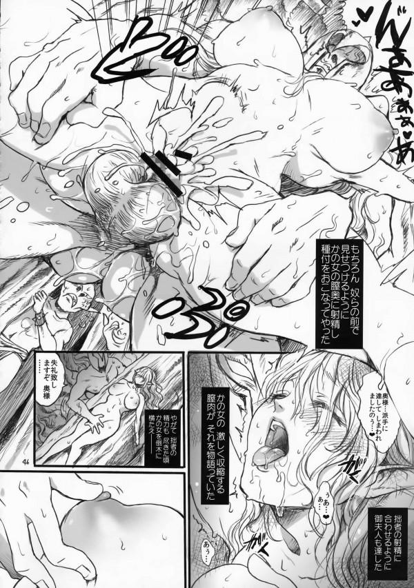 【エロ漫画・エロ同人】エルフの奥さんが発情期になったんで騎士を召喚して守らせていたらメチャクチャ犯されてた件www (45)