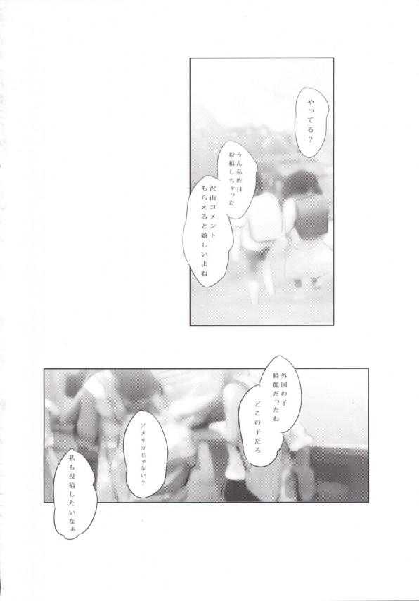 [のりパチ] ヤミ☆プチちゃんねる (3)