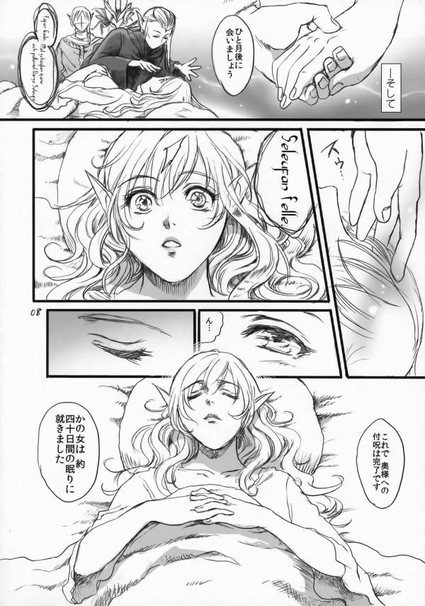 【エロ漫画・エロ同人】エルフの奥さんが発情期になったんで騎士を召喚して守らせていたらメチャクチャ犯されてた件www (7)