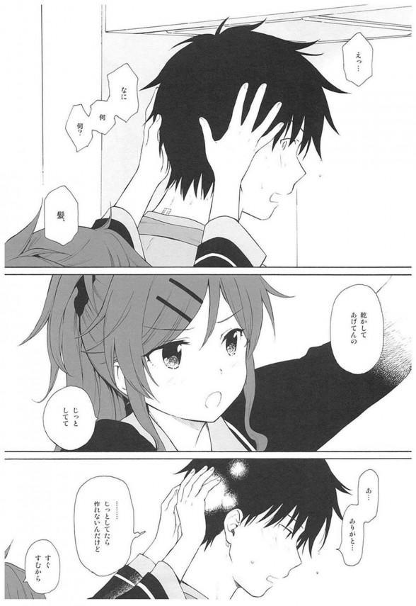 【クオリディア・コード】千種明日葉ちゃんはラブラブするのが好きなんです♡♡【エロ漫画・エロ同人誌】 (9)