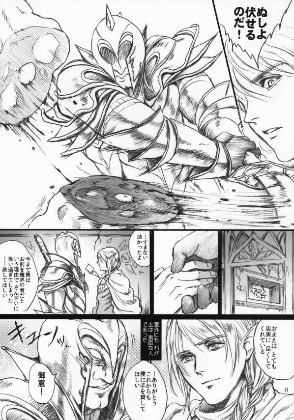 【エロ漫画・エロ同人】エルフの奥さんが発情期になったんで騎士を召喚して守らせていたらメチャクチャ犯されてた件www (10)