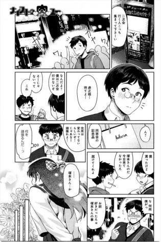 【エロ漫画】学生時代好きだった女子と再会したらぽっちゃり肥えてたけど余計エロく感じてラブラブエッチ【メトニウム エロ同人】