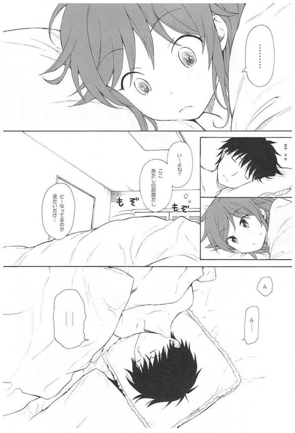 【クオリディア・コード】千種明日葉ちゃんはラブラブするのが好きなんです♡♡【エロ漫画・エロ同人誌】 (53)