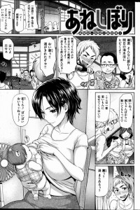 【エロ漫画】従姉妹の巨乳が乳搾りを頼んできた!豊満な乳房とかわいい乳首をこねこねして母乳を絞っていくと…?【メメ50 エロ同人】