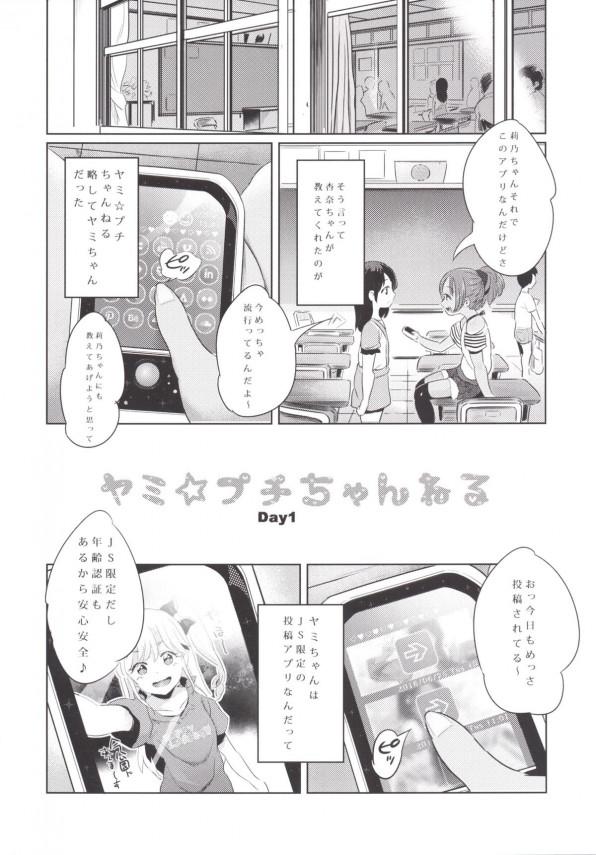 [のりパチ] ヤミ☆プチちゃんねる (5)