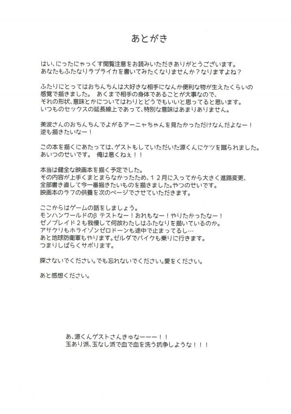 【デレマス】新田美波のふたなりチンポがアナスタシアのマンコに入ったwww【エロ漫画・エロ同人】 (25)