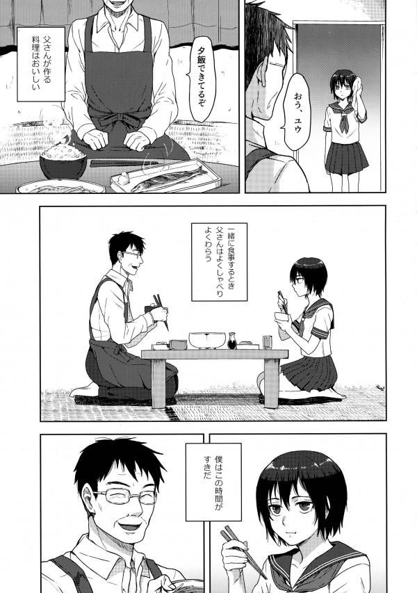 夜になるとお父さんとセックスするかわいい男の娘♡♡【エロ漫画・エロ同人】 (7)