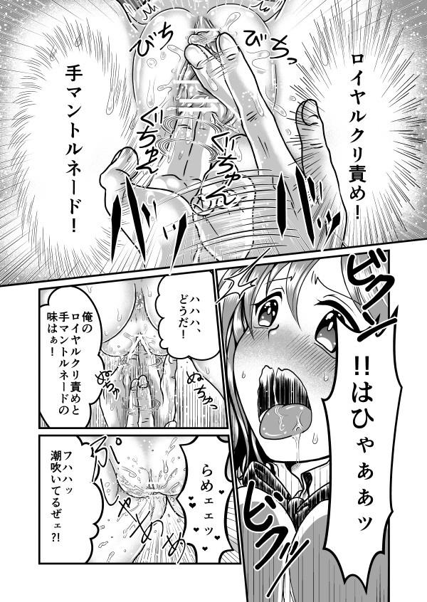【エロ漫画・エロ同人】プライドを持ってレイパーモブをやっている男が挟まったJKをすごい体勢で犯すwww (16)