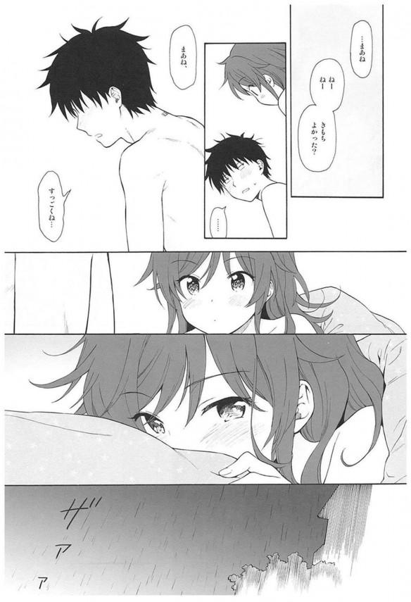 【クオリディア・コード】千種明日葉ちゃんはラブラブするのが好きなんです♡♡【エロ漫画・エロ同人誌】 (47)